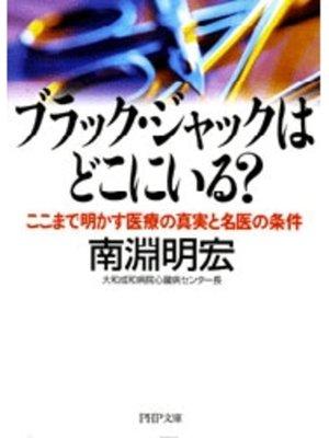 cover image of ブラック・ジャックはどこにいる?: 本編