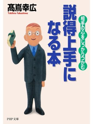 cover image of 相手の心をしっかりつかむ 説得上手になる本: 本編