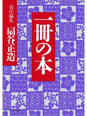 cover image of 一冊の本