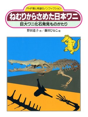 cover image of ねむりからさめた日本ワニ