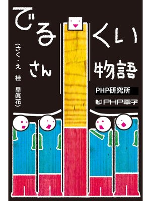 cover image of でるくいさん物語