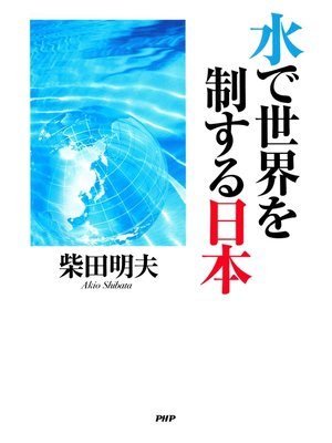 cover image of 水で世界を制する日本