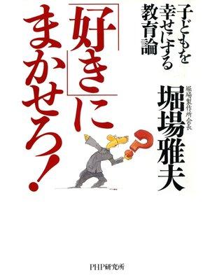 cover image of 子どもを幸せにする教育論 「好き」にまかせろ!