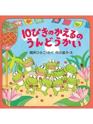 cover image of 10ぴきのかえるのうんどうかい