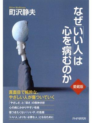cover image of なぜ「いい人」は心を病むのか(愛蔵版): 本編