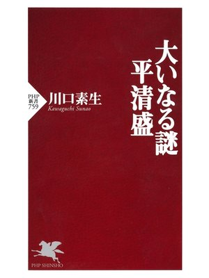 cover image of 大いなる謎 平清盛
