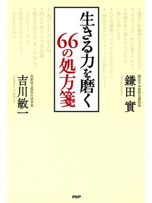 cover image of 生きる力を磨く 66の処方箋: 本編