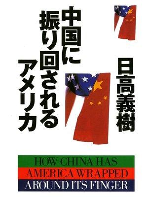cover image of 中国に振り回されるアメリカ