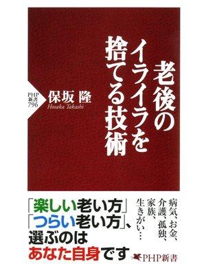 cover image of 老後のイライラを捨てる技術: 本編