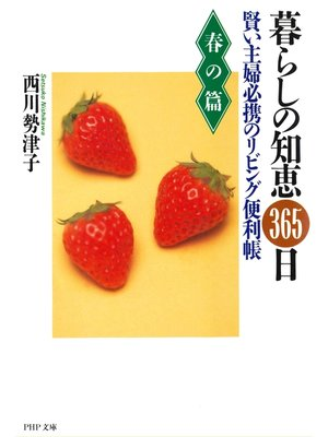 cover image of 暮らしの知恵365日・春の篇