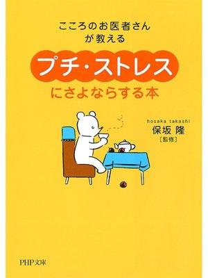 cover image of こころのお医者さんが教える 「プチ・ストレス」にさよならする本: 本編