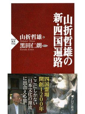 cover image of 山折哲雄の新・四国遍路: 本編