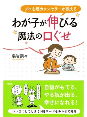 cover image of プロ心理カウンセラーが教える わが子が伸びる魔法の口ぐせ(大和出版)