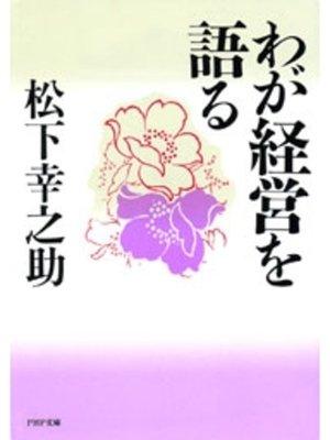cover image of わが経営を語る