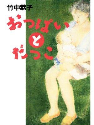 cover image of おっぱいとだっこ