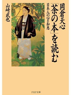 cover image of 岡倉天心『茶の本』を読む  日本人の心と知恵: 本編