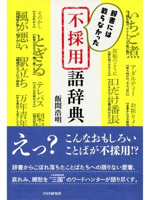 cover image of 辞書には載らなかった 不採用語辞典: 本編