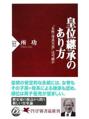cover image of 皇位継承のあり方