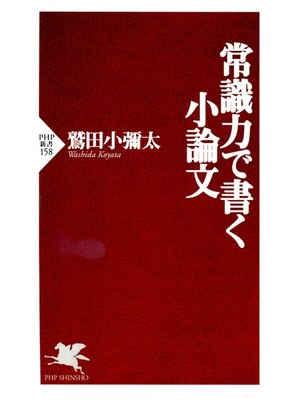 cover image of 常識力で書く小論文: 本編