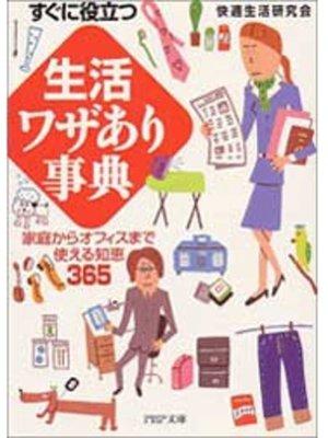 cover image of すぐに役立つ 「生活」ワザあり事典: 本編