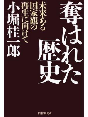 cover image of 奪はれた歴史