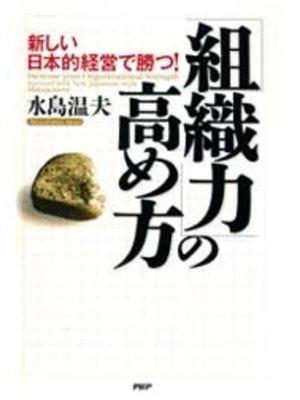 cover image of 「組織力」の高め方