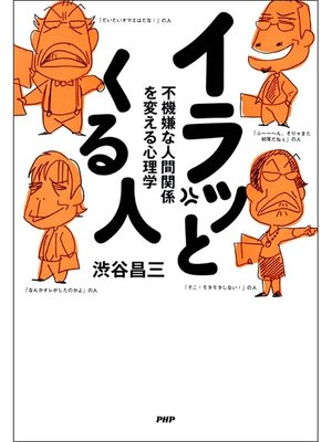cover image of イラッとくる人