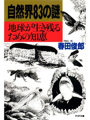 cover image of 自然界83の謎