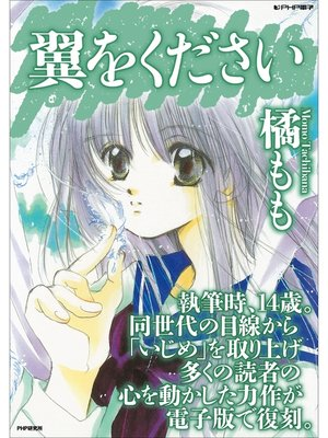 cover image of 翼をください