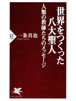 cover image of 世界をつくった八大聖人: 本編