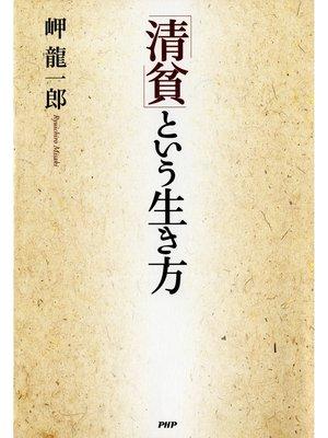 cover image of 「清貧」という生き方