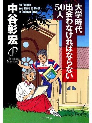 cover image of 大学時代出会わなければならない50人