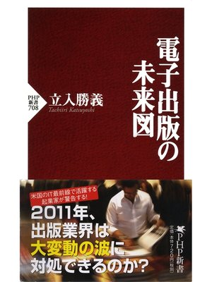 cover image of 電子出版の未来図