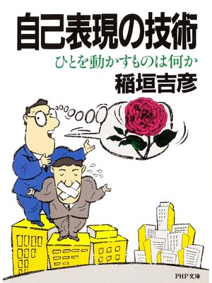 cover image of 自己表現の技術