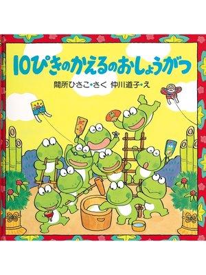 cover image of 10ぴきのかえるのおしょうがつ