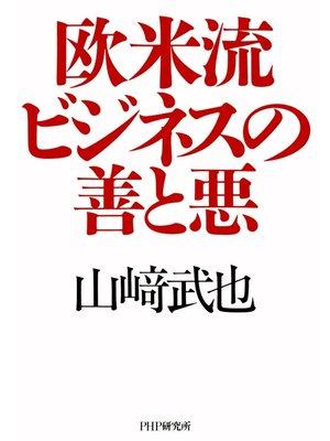 cover image of 欧米流ビジネスの善と悪