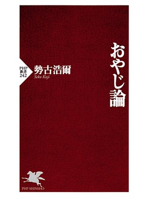 cover image of おやじ論