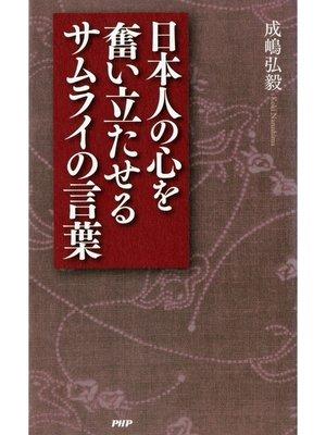 cover image of 日本人の心を奮い立たせるサムライの言葉