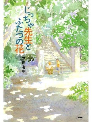 cover image of じっちゃ先生とふたつの花: 本編