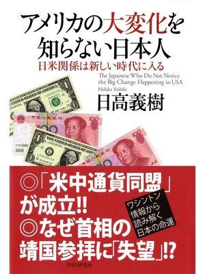 cover image of アメリカの大変化を知らない日本人  日米関係は新しい時代に入る