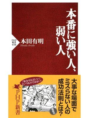 cover image of 本番に強い人、弱い人: 本編