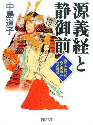 cover image of 源義経と静御前源平合戦の華 若き勇者と京の舞姫