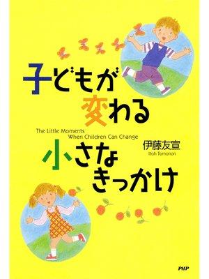 cover image of 子どもが変わる小さなきっかけ
