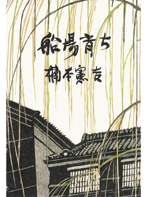 cover image of 船場育ち: 本編