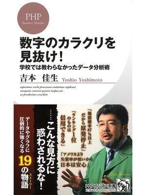 cover image of 数字のカラクリを見抜け!: 本編