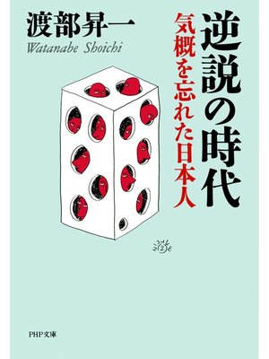 cover image of 逆説の時代  気概を忘れた日本人