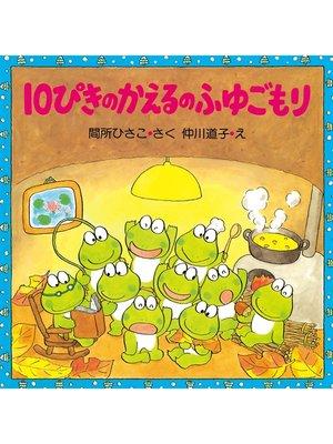 cover image of 10ぴきのかえるのふゆごもり