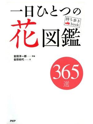 cover image of 持ち歩きBook 一日ひとつの花図鑑: 本編