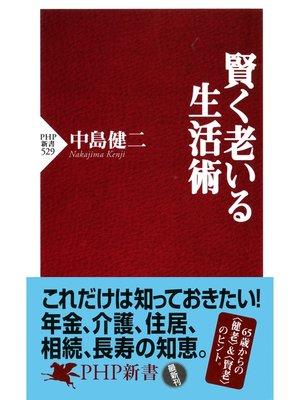 cover image of 賢く老いる生活術