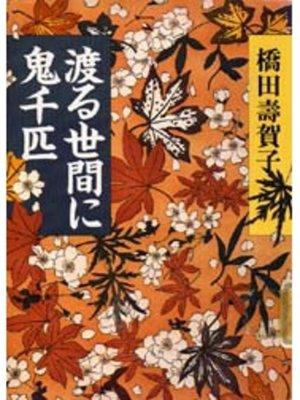 cover image of 渡る世間に鬼千匹